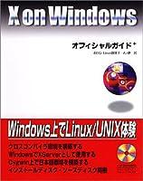 X on Windowsオフィシャルガイドブック