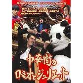 岸和田少年愚連隊  中華街のロミオとジュリエット [DVD]
