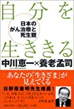 自分を生ききる―日本のがん医療と死生観