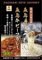 ますだ製麺 うどん屋さんの五島牛カレーセット  100g×2