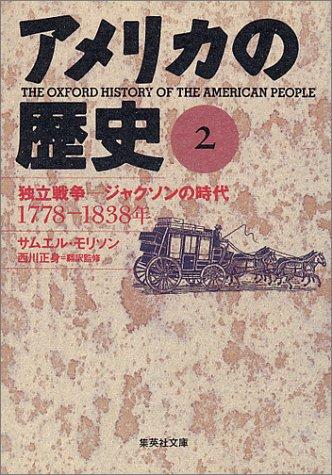 アメリカの歴史 2 独立戦争―ジャクソンの時代 1778―1838年 (集英社文庫)