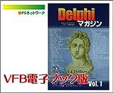 DelphiマガジンVol.1 VFB版