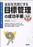会社を元気にする目標管理の成功手順 (すぐに使える中経実務Books)