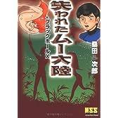 失われたムー大陸+ブラックホールX (マンガショップシリーズ (26))