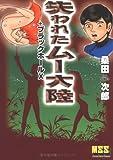 失われたムー大陸 / 桑田 次郎 のシリーズ情報を見る