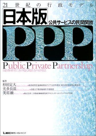 21世紀の行政モデル 日本版PPP(公共サービスの民間開放)の詳細を見る