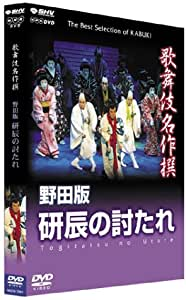 歌舞伎名作撰 野田版 研辰の討たれ [DVD]
