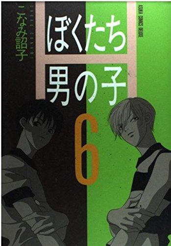ぼくたち男の子 (6) (Asuka comics deluxe)の詳細を見る