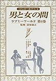 ラブミーワールド (第4巻) (大きな活字で読みやすい本)