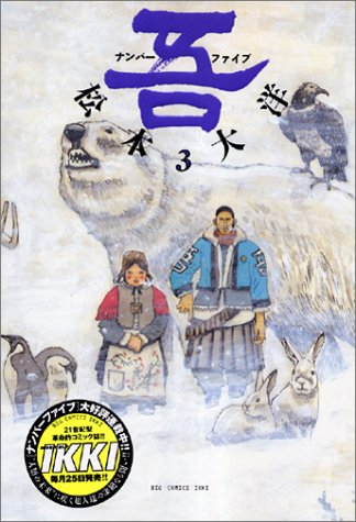 ナンバーファイブ―吾 (3) (Big comics ikki)の詳細を見る