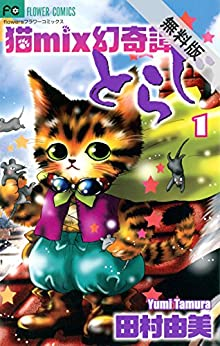 猫mix幻奇譚とらじ(1)【期間限定 無料お試し版】 (フラワーコミックスα)