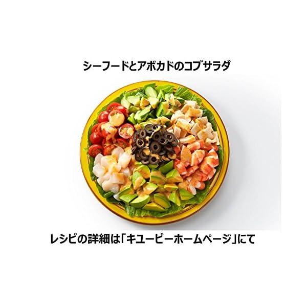 キユーピー コブサラダドレッシング 1Lの紹介画像5