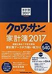 クロワッサン特別編集 家計簿2017 (マガジンハウスムック)