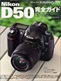 Nikon D50 完全ガイド デジタルカメラマガジン特別編集 (Impress mook―DCM mook)