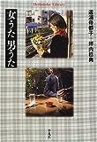 女うた男うた (平凡社ライブラリー)