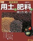 大判 図解家庭園芸 用土と肥料の選び方・使い方