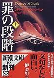 罪の段階〈上〉 (新潮文庫)