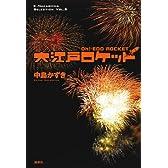 大江戸ロケット (K.Nakashima Selection)