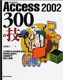 Access2002 300の技