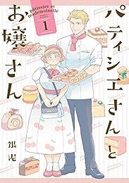パティシエさんとお嬢さん: 1 (ZERO-SUMコミックス)