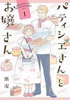[銀泥]のパティシエさんとお嬢さん: 1 (ZERO-SUMコミックス)