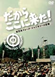 だからここに来た! -全日本フォーク・ジャンボリーの記録-[DVD]