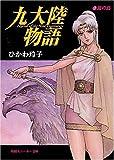九大陸物語 / ひかわ 玲子 のシリーズ情報を見る