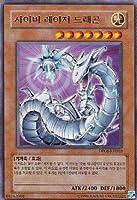 サイバー・レーザー・ドラゴン 韓国版遊戯王カード DP04-KR003