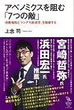 アベノミクスを阻む「7つの敵」 消費増税と「トンデモ経済学」を論破する (知的発見! BOOKS 020) (知的発見!BOOKS)