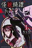 怪貌綺譚(1) (マンガボックスコミックス)