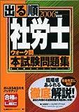 出る順社労士ウォーク問 本試験問題集〈2006年版〉 (出る順社労士シリーズ)