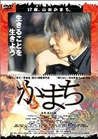 かまち [DVD]