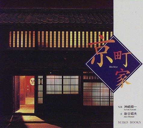 京町家 (SUIKO BOOKS)