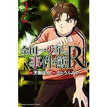 金田一少年の事件簿R(2) (週刊少年マガジンコミックス)