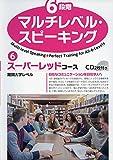 6段階マルチレベル・スピーキング (6)スーパーレッドコース【難関大学レベル】 (6段階マルチレベルシリーズ)