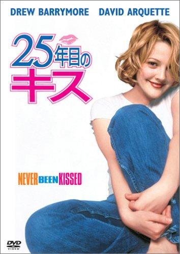 25年目のキス [DVD]の詳細を見る