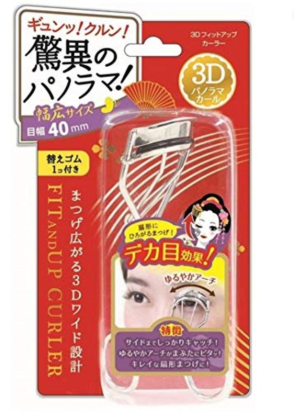 添加拒絶氷3Dフィットアップカーラー FUC682 幅広サイズ 40mm コスメ メイクグッズ 化粧品 目 まつげ まつ毛 カール アップ ビューラー ゆるやか3Dアーチ デカ目 女子 女性