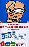 3びきのこぶた式 世界一ラクラク英語がわかる本