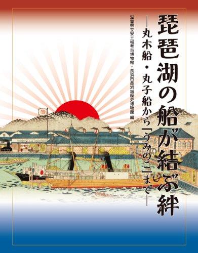 琵琶湖の船が結ぶ絆―丸木船・丸子船から「うみのこ」まで