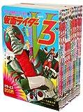 仮面ライダーV3 全13巻セット (「たのしい幼稚園のテレビ絵本 仮面ライダー」全35巻 復刻セット)