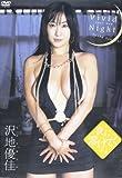 DVD>沢地優佳:Vivid night (<DVD>)