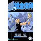 鋼の錬金術師 (8) (ガンガンコミックス)
