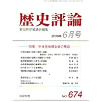 歴史評論 2006年 06月号 [雑誌]