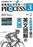 PROCESS 3 英文読解の実践 (PROCESS 英文読解)