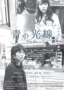 青の光線 [DVD]