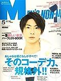 MEN'S NON・NO (メンズ ノンノ) 2012年 05月号 [雑誌]