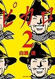 ピカロ 2 (ビッグコミックス)