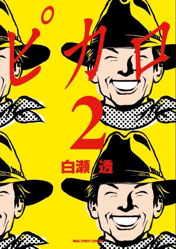 ピカロ 2 (ビッグコミックス)の詳細を見る
