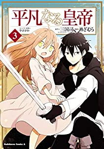 平凡なる皇帝3 (角川コミックス・エース)