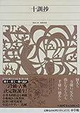 新編日本古典文学全集 (51) 十訓抄
